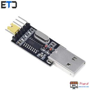 ماژول مبدل USB to Serial CH340 مشکی