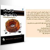 کتاب-طراحی-سلف-و-ترانسفورمر