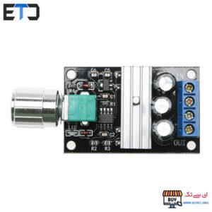 ماژول کنترل سرعت موتور 3 آمپر PWM