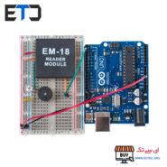 ماژول کارتخوان RFID EM-18