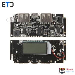 ماژول پاوربانک با دو خروجی و نمایشگر LCD