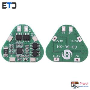 ماژول مثلثی کنترل شارژ باتری لیتیومی 3 سل 8 آمپر HX-3S-03